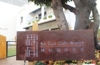1416532094 3194821 n - [台中親子餐廳]稞枓咖啡廚房(蝌蚪)~台中市區親子餐廳,精誠路上有沙坑和兒童遊戲室的好地方