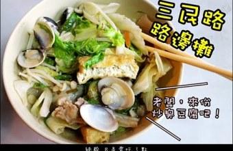 [台中]三民路路邊攤--宵夜場,來份麵線糊、臭豆腐吧!@北區 三民路