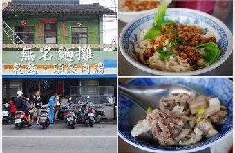 2015 07 08 194648 - 無名麵攤║在地郎帶頭吃好料。古早味早餐,只賣乾麵+頭殼肉湯,晚來就吃不到囉~