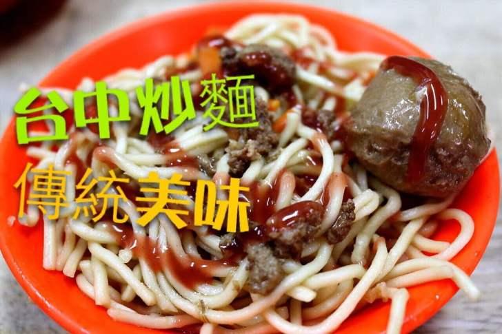 【台中。大腸(順仔)】~炒麵+豬血湯中部人愛的傳統早餐