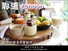 [台中]耶濃yanoon--優格豆乳餐,夏日來份輕盈美食吧!@精誠路 西區