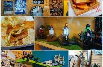 2015 07 17 204139 - 老車。食物所║與偉士牌有約~Vespa主題餐廳。藏身巷弄特色早午餐