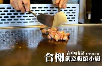 2015 07 22 211548 - 【熱血採訪】合榭創意板燒小廚|忠孝夜市餐廳,享受高檔餐點中價位,吃過會回訪。
