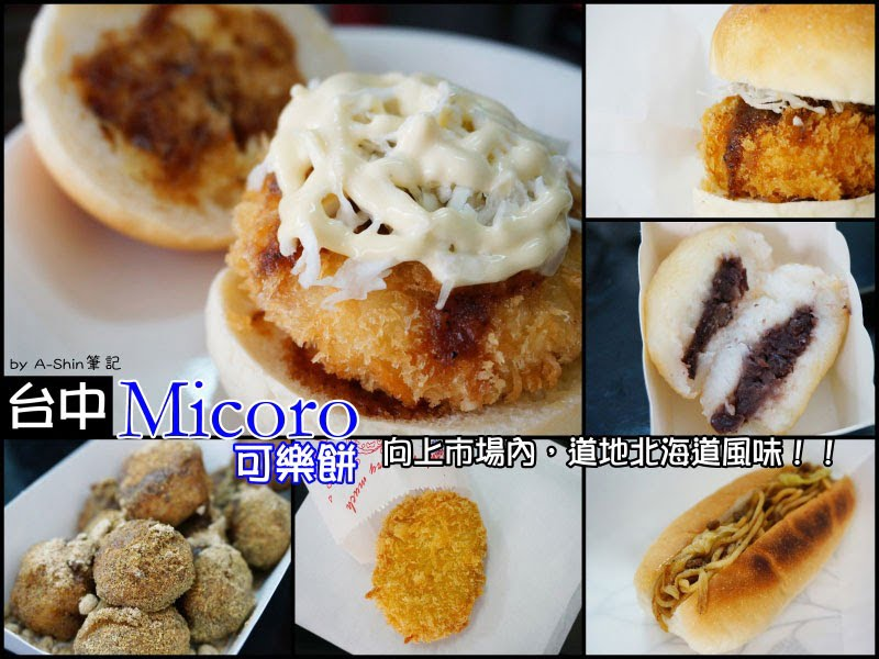 Micoro可樂餅(伊摩奇)|向上市場隱藏正統北海道可樂餅:Micoro可樂餅,從小攤販到開店面,美味程度不言而喻,好吃。