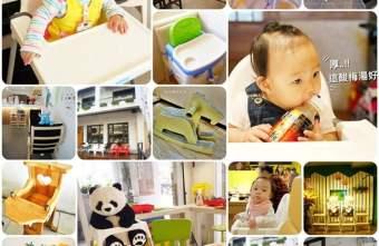 2015 11 06 080225 - 《台中兒童椅餐廳攻略》各大部落客細心收集備有嬰兒椅的店家,帶寶寶吃飯也不麻煩囉!