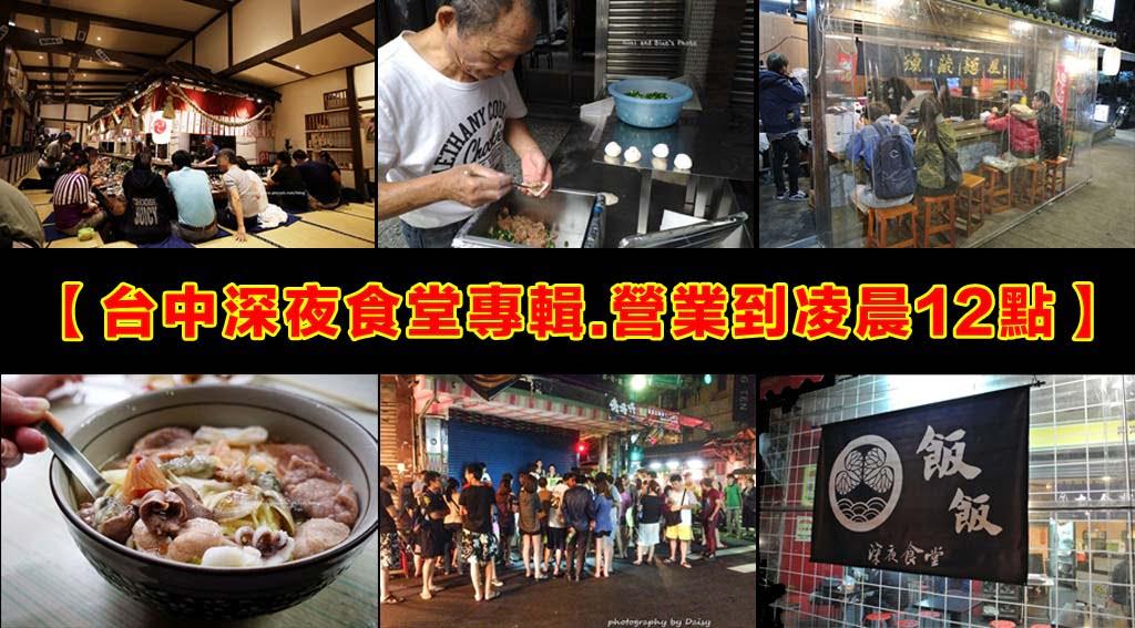 【台中深夜食堂專輯二】台中42家營業到凌晨12點的餐廳