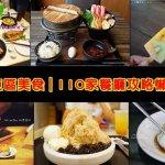 台中北屯區美食餐廳整理|110家餐廳攻略懶人包(下)
