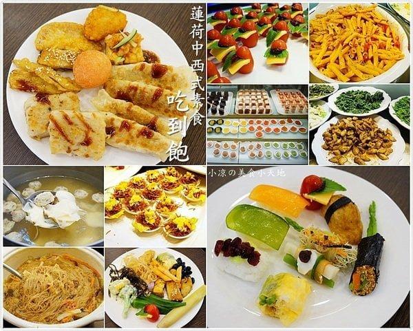 蓮荷御品齋素食百匯餐廳║台中素食,素食吃到飽,自助百匯,buffet吃到飽,素食美食也能很澎湃唷~(生態公園旁)