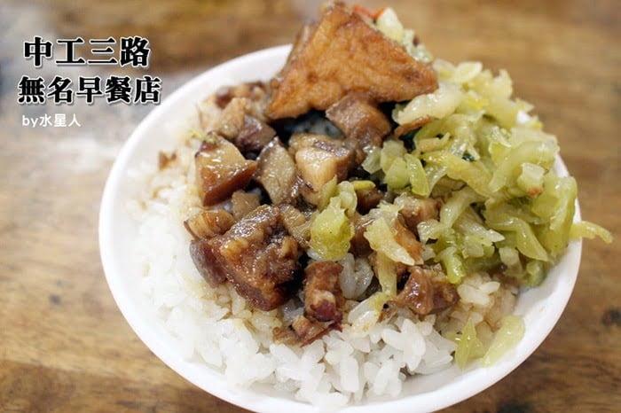 台中西屯【無名早餐店】中工三路上30多年老店,激推碗粿、魯肉飯