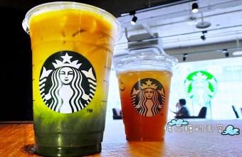 2016 09 30 195232 - 《台中咖啡》台中火車站前也有星巴克囉!最新美美漸層抹茶咖啡還有喝得到果粒的蜜柚紅茶