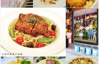 2016 10 07 111616 - (熱血採訪)Jane&Tony義式餐廳║一中商圈充滿夢想可愛的餐廳,全新菜單,義大利麵自由選任你配,客製化的餐點專屬為你,CP值更高~(葷素餐廳)