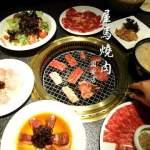 屋馬燒肉(國安店)