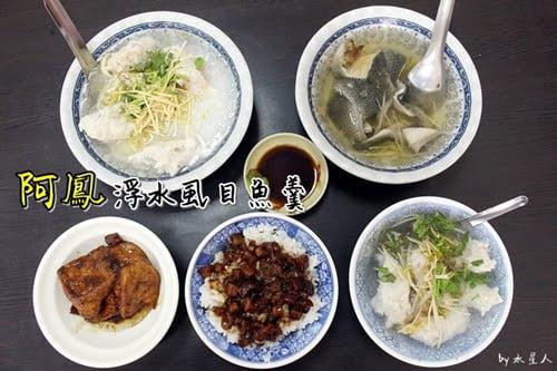 台中北區【阿鳳浮水虱目魚焿 漢口店】在台中也能吃到台南60多年老店,虱目魚丸裡有新鮮魚肚