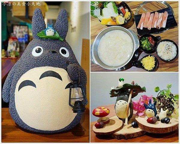 八銅燒烤小火鍋║充滿豆豆龍世界的火鍋店,日系溫馨風格,是吃鍋的季節囉~~