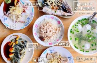 2017 01 24 231721 - 小林雞肉飯:天天午晚餐客滿排隊 招標虱目魚魚肚丸湯好吃必點!