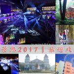 台中景點2017