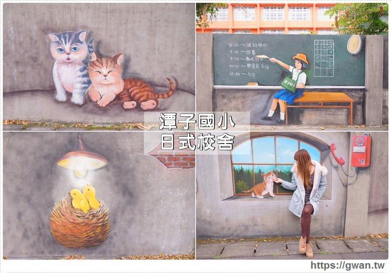 潭子國小日式校舍彩繪巷 — 好逼真的互動式彩繪