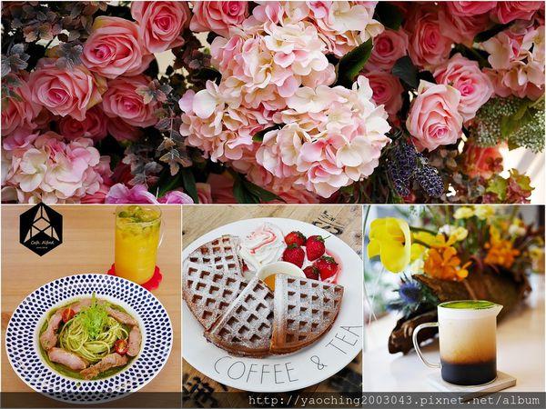 台中西區 Cafe Alfred愛我的咖啡,3/14白色情人節原味拿鐵買一送一,靜謐小巷的花房,有帥哥店長煮虹吸式咖啡,另有早午餐、義大利麵等,IG打卡熱點,近向上市場