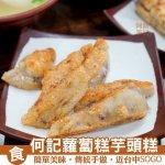 何記蘿蔔糕芋頭糕|台中sogo美食,傳統手工製作,芋頭粿外皮酥脆,內餡芋頭香氣濃郁,超推薦!