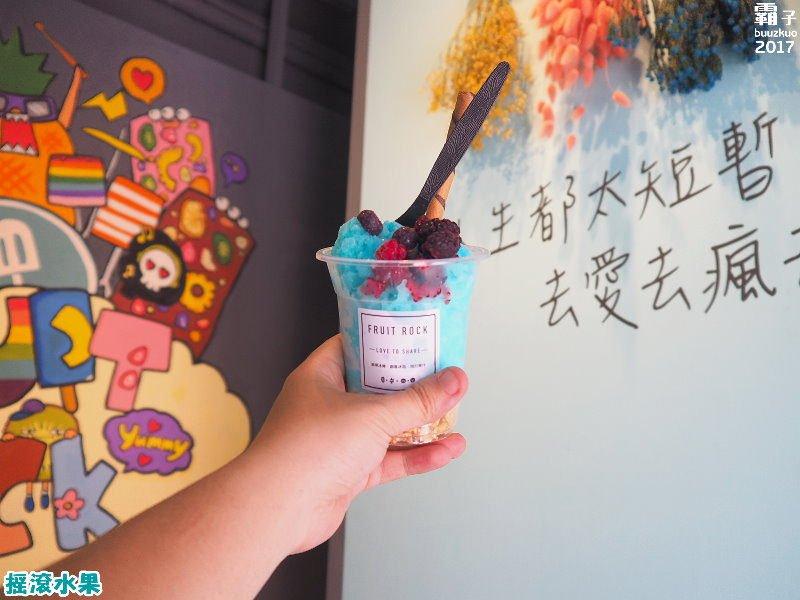 搖滾水果,草悟道旁的水果冰棒,有乾燥花塗鴉牆~