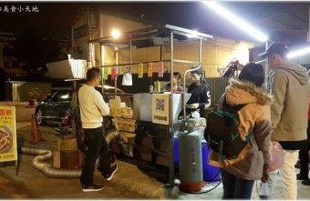 2017 05 14 114642 - 古早味蛋餅║食尚玩家推薦、逢甲名氣夯夯的軟Q蛋餅、現在旱溪夜市也有囉!