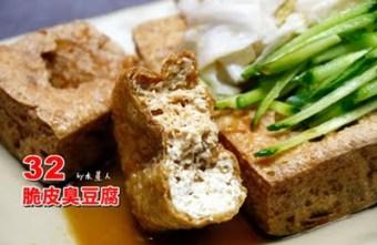 2017 05 31 101953 - 台中西屯  32脆皮臭豆腐,外皮酥脆裡香嫩的臭豆腐,搭配酸脆泡菜、小黃瓜