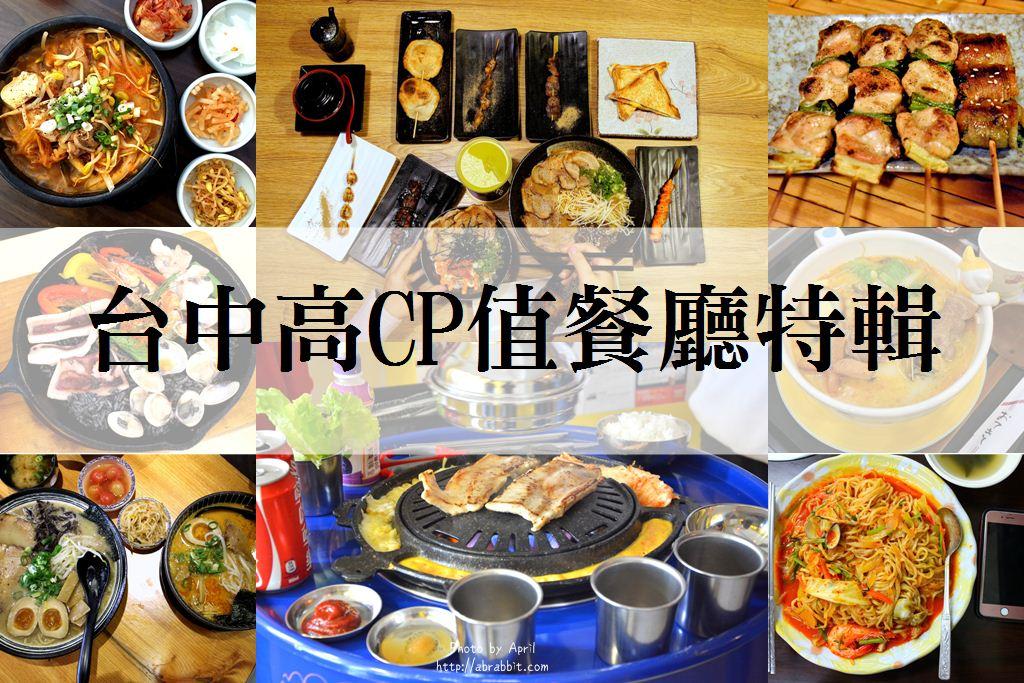 台中CP值高美食推薦懶人包(不定期更新)