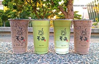 IMG 8059 - 茶海手作茶飲,嶺東商圈新開幕茶飲店。仙草籤Q彈古溜好過癮