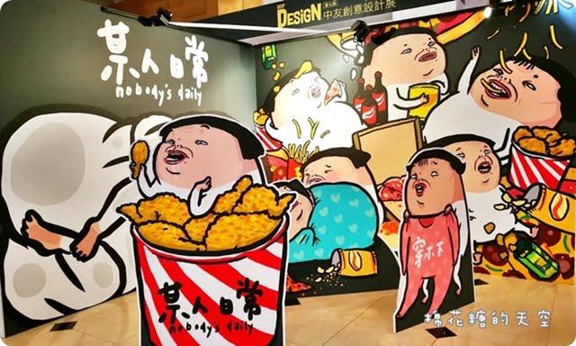 中友設計展‖某人日常、油頭刺青店~無料展出只有兩周!