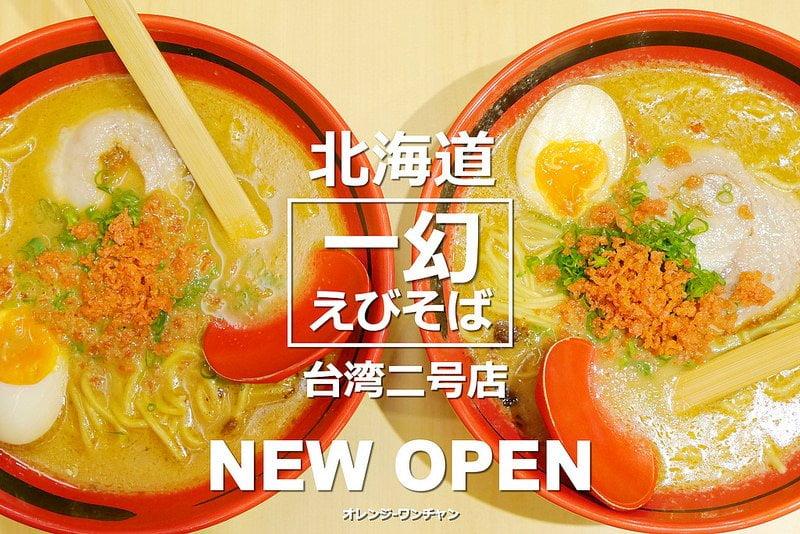 北海道えびそば一幻:超濃蝦味拉麵中友新開張 濃厚豚骨+味噌與蝦香的濃厚迷人滋味