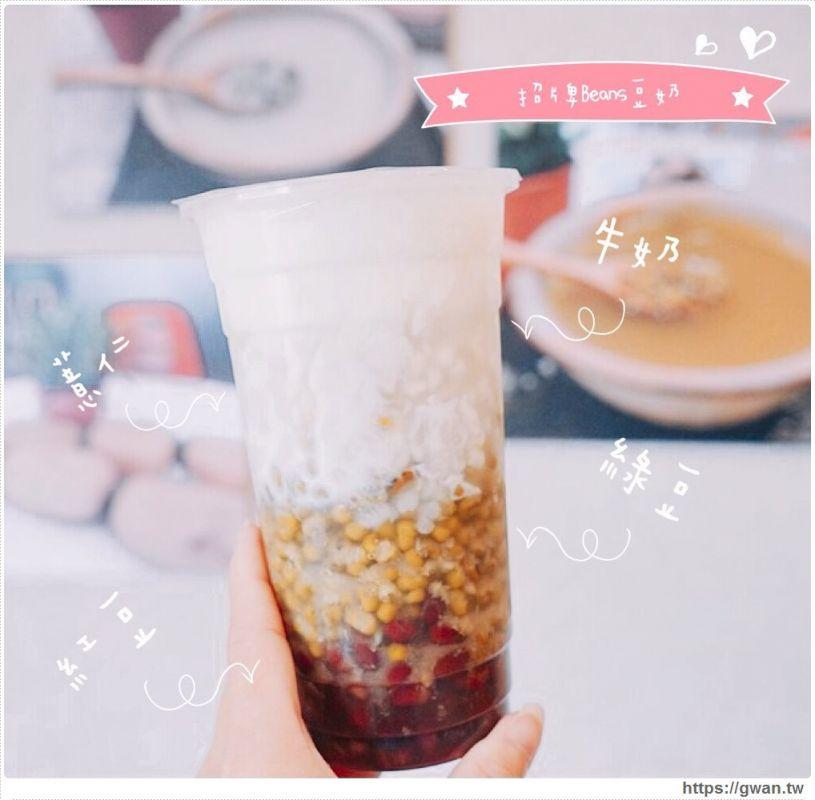 熱血採訪 | Beans豆飲 — 這杯飲料誇張滿、熱壓吐司好爆漿