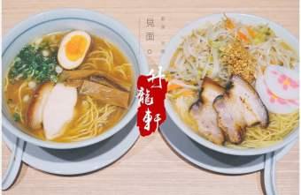 2017 08 18 151129 - 熱血採訪 | 升龍軒日式雞湯拉麵 — 超人氣拉麵低調開幕