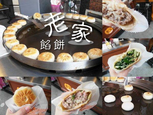 老家餡餅│銅板美食推薦!皮薄餡多,湯鮮味美,還會大爆漿的老家餡餅!