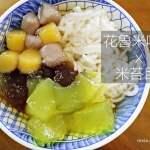 台中北屯│花魯米味。台中好吃米苔目與粉粿推薦。週六還有限定黑糖粉粿好特別