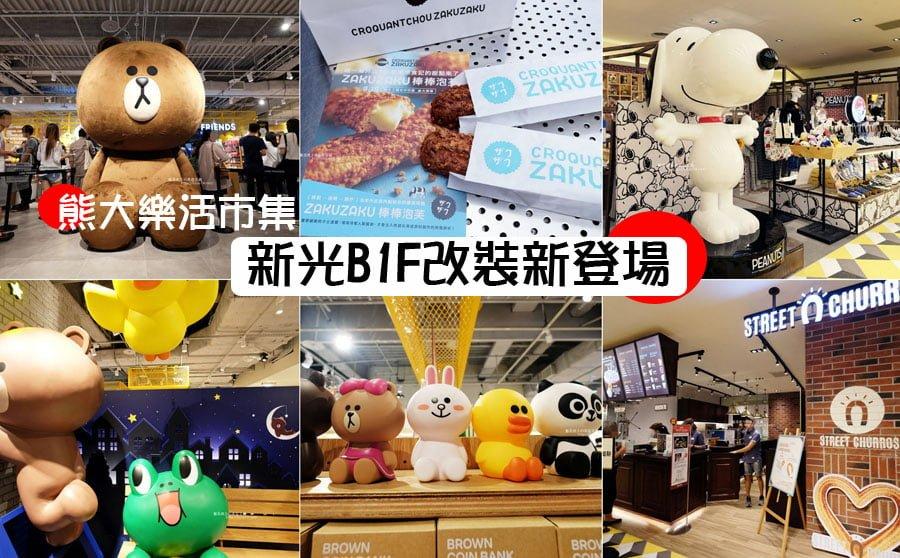 新光三越台中中港店-熊大樂活市集.獨家連線日本複合選物店.B1F改裝新登場