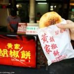 台中西區│黃家胡椒餅。沒預定就只能碰運氣的爆汁胡椒餅!勤美銅板美食推薦