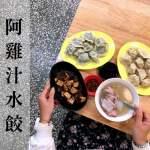 台中水餃|阿雞汁水餃-開到半夜11:00,宵夜好去處!