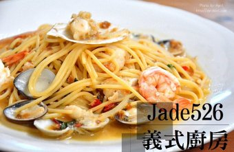 台中平價義大利麵|Jade526 Kitchen(Jade526 義式廚房)台中北屯巷弄美食