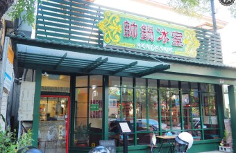 2017 11 06 095603 - 帥鍋冰室,復古冰室咖啡館,傳統香港味上桌~(已歇業)