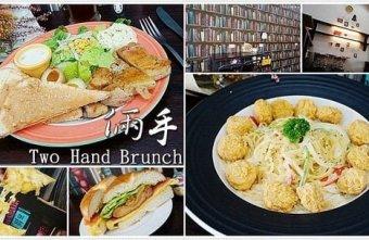 2017 11 26 115211 - 熱血採訪║倆手 Two Hands Brunch,一早就要吃得很澎湃!義大利麵、燉飯早午餐,還有超值早餐只要$39!