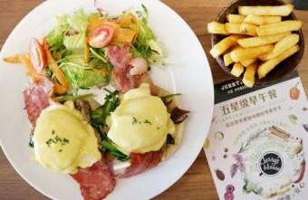 2017 12 05 101116 - 台中南屯│Jerry's House。獨特的澳式早午餐,不用飛去澳洲就能吃到藍帶雙主廚的好手藝!