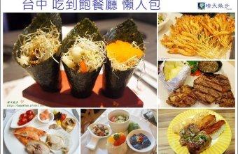 2017 12 05 110332 - 台中吃到飽餐廳懶人包︱各種吃到飽餐廳 火鍋 燒肉 日式 披薩 你愛哪一種?