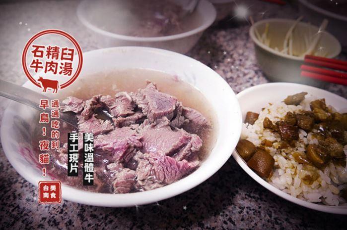2018 01 07 154550 - 台南牛肉湯有什麼好吃的?18家台南牛肉湯懶人包