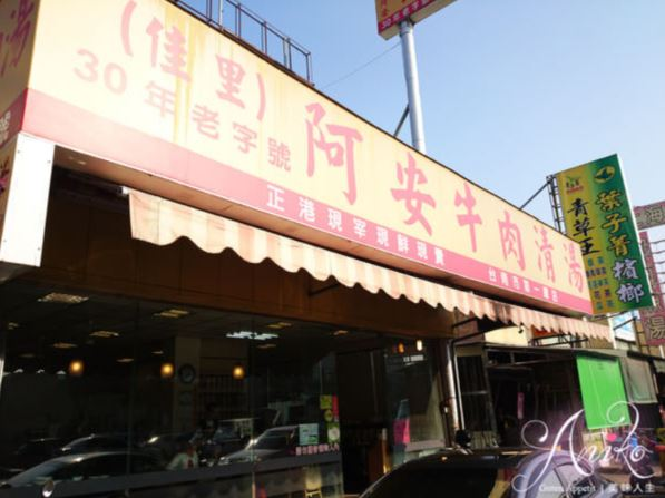 2018 01 07 155640 - 台南牛肉湯有什麼好吃的?18家台南牛肉湯懶人包