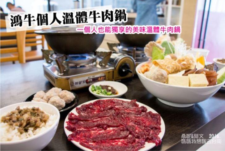 2018 01 07 174548 - 台南牛肉湯有什麼好吃的?18家台南牛肉湯懶人包