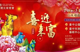 2018中台灣元宵燈會復康巴士預約資訊整理