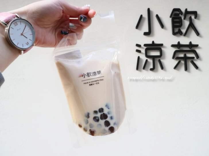 2018 02 12 222350 - 小飲涼茶美村店│珍珠奶茶隨手袋每日下午三點開賣,限量100袋,每人限購2袋~