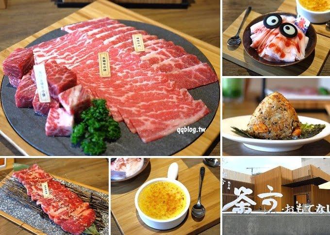 台中西屯︱茶六燒肉堂@朝富店.輕井澤燒肉品牌登入台中,一開幕人氣就爆滿,環境寬敞又大器,雙人套餐肉品份量多,只提供六天前訂位