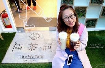 2018 03 12 154733 - 熱血採訪|倆茶詞-東海文青飲料店、藝文創新茶飲