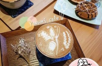 2018 03 12 163550 - yasumi cafe│看到蝴蝶和孔雀開屏拉花真是讓我們驚呆啦~日系風格咖啡店有拉花冠軍駐店喔!